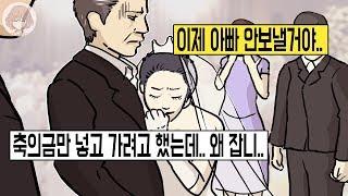 (최종)떠난 아빠가 결혼식에 돌아와 축의금만 주고 떠나는데..