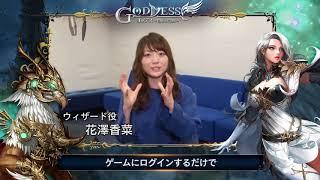 【サービス一周年】花澤香菜 さんからのお祝い! 花澤香菜 検索動画 4