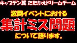 【たたかえドリームチーム】実況#581 激闘イベントの集計ミス問題について【Captain tsubasa dream team】