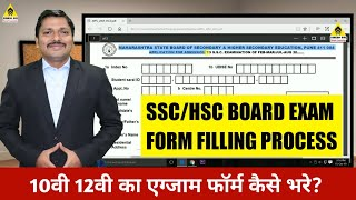 How to fill SSC & HSC Board Exam Form Step by Step | 10th & 12th Maharashtra Board | Dinesh Sir