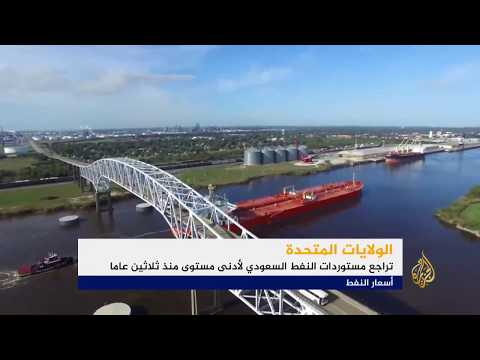 تراجع صادرات النفط السعودي للولايات المتحدة  - نشر قبل 43 دقيقة