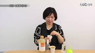 2020 성북구 친환경 EM 환경교실 2강 (EM활용법…