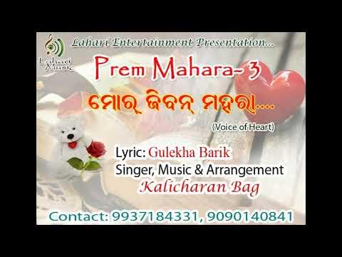 Prem Mahara ! Mor jiban Mahara...