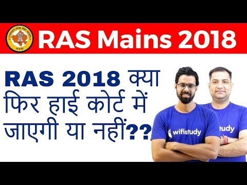 RAS 2018 Preliminary Result & Cut Off Out | How to Prepare for Mains?