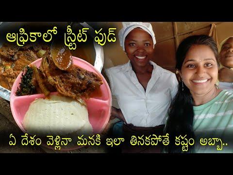 Street Food in Africa Tanzania 🇹🇿  Africa breakfast lunch Dinner    Telugu vlogs