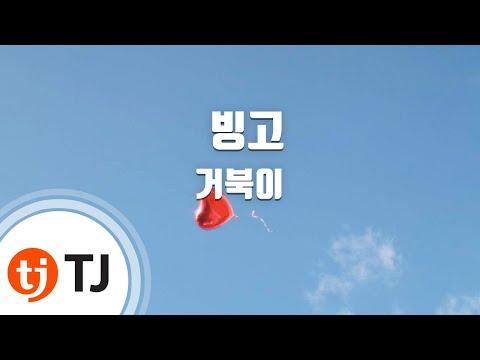 [TJ노래방] 빙고 - 거북이 (Turtles ) / TJ Karaoke