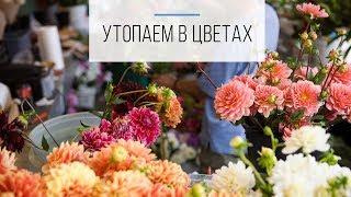 Международная выставка цветов ЦветыЭкспо | FlowersExpo 2018