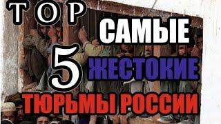 ТОП 5! САМЫЕ ЖЕСТОКИЕ ТЮРЬМЫ РОССИИ.