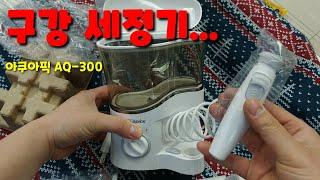아쿠아픽 구강세정기 AQ-300
