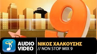 Non Stop Mix Vol.9 By Nikos Halkousis  - Full Album (Official Audio Video)