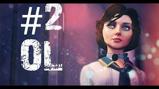 BioShock Infinite #Прохождение  № 2 Она правда разделась ???!!!