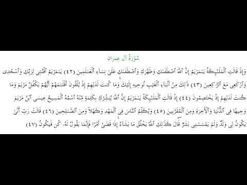 SURAH AL-E-IMRAN #AYAT 42-47: 16th January 2019
