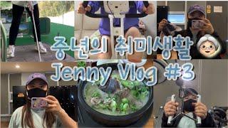[제니로그#3]중년의취미생활(헬스,골프,복싱,일본어공부…