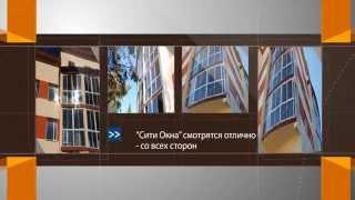 Группа компаний Сити Окна - пластиковые окна VEKA(Презентационный ролик группы компаний