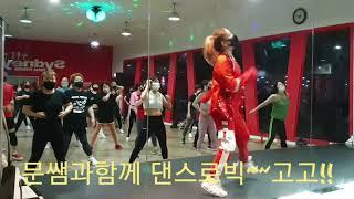 홈트레이닝~댄스로빅6곡~문쌤~집에서도 운동하기~다이어트