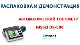 Розпакування та демонстрація Автоматичного тонометра Nissei DS-500