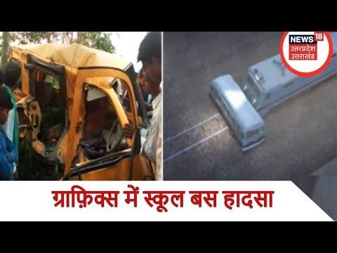 Kushinagar School bus accident | ग्राफ़िक्स में देखें कैसे हुआ हादसा !