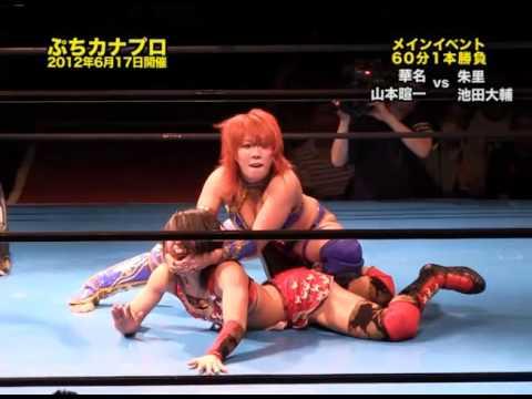 Kana(Asuka) & Kenichi Yamamoto vs Syuri & Daisuke Ikeda