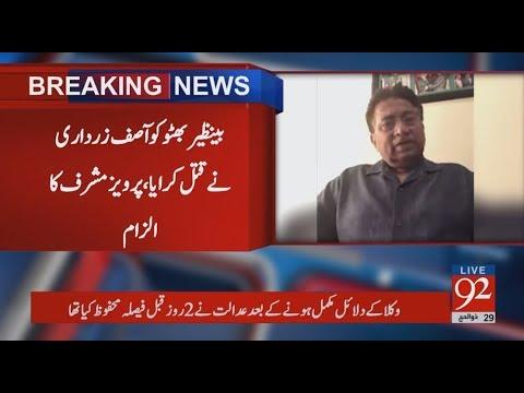 Musharraf says Zardari behind Benazir, Murtaza Bhutto's murders - 21 September 2017 - 92NewsHDPlus