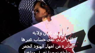 "DAM - مالي حرية ""I don't have freedom"" Arabic Lyrics"