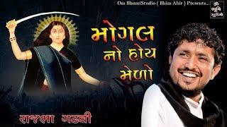 મોગલ નો હોય મેડો    રાજભા ગઢવી - At Mogaldham Bhaguda Dayro    Full HD Video  Song