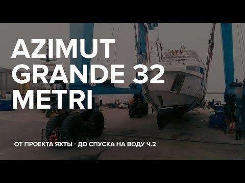 САМЫЙ ПЕРВЫЙ СПУСК НА ВОДУ | Azimut 32 Metri