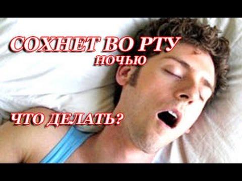 Будь здорова :: Отчего бывает сухость во рту?