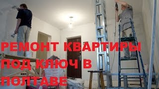 Ремонт трехкомнатной квартиры в Полтаве «под ключ» фирма «СтройРемонт».(, 2016-08-14T19:11:56.000Z)