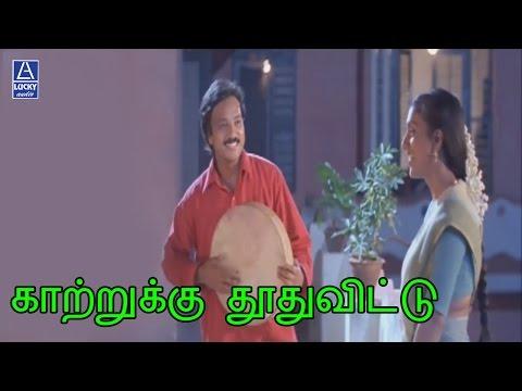 Katrukku Thoothu Vittu | Unnidathil Ennai Koduthen | Karthik, Roja
