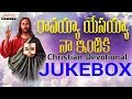 Raavayya Yesayya Naa Intiki Christian Devotional songs Telugu Popular Devotional Prasad Rao