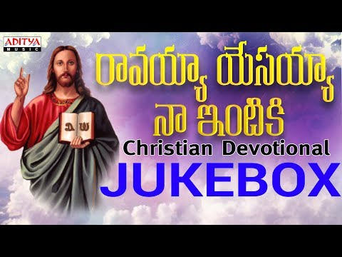 Raavayya Yesayya Naa Intiki | Christian Devotional songs | Telugu Popular Devotional |Prasad Rao