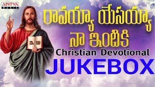 Raavayya Yesayya Naa Intiki | Christian Devotional songs | Telugu Popular Devotional |Prasad Rao