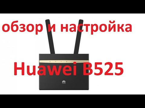 Huawei B525 обзор и настройка  - YouTube