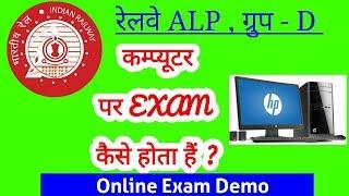 online exam demo //computer पर  rrb ALP , group -D , RPF online exam कैसे होता है