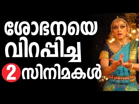 Shobana was afraid to act in those two Films..