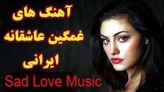Persian Love Song   Sad Love Music Jadid Irani آهنگ غمگین عاشقانه ایرانی