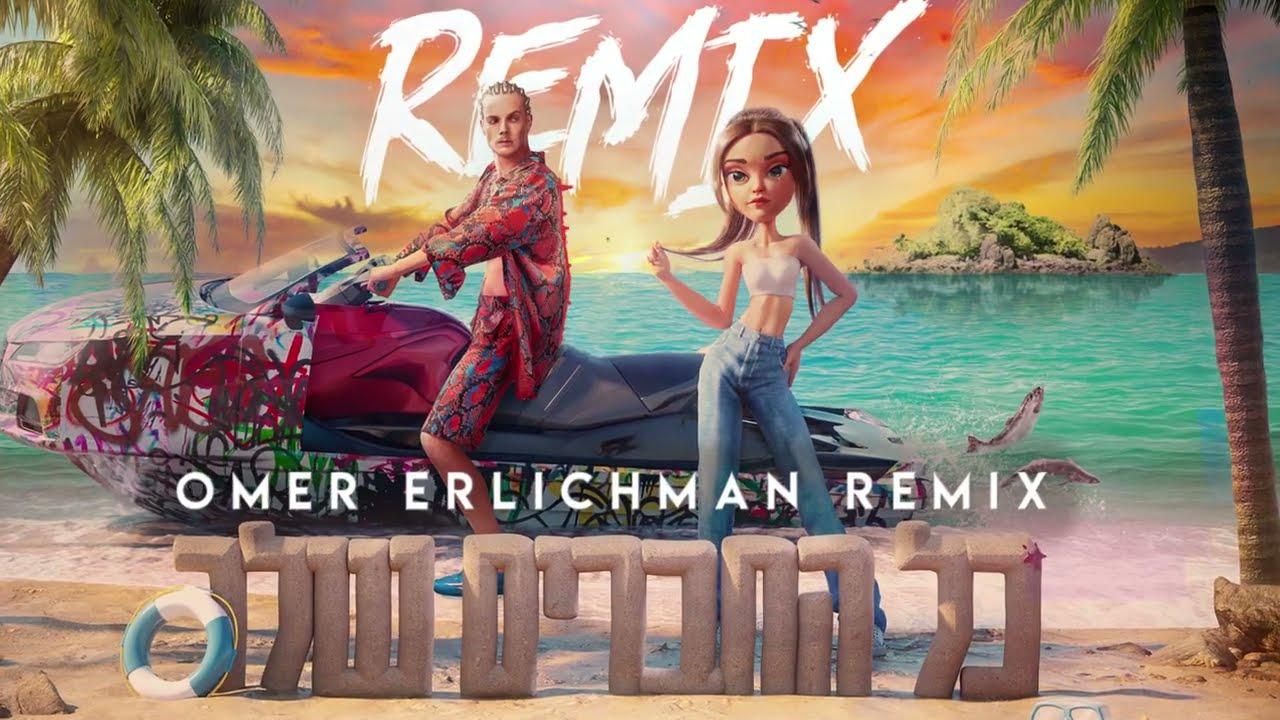 אנה זק עם דודו פארוק – כל החברים שלך (Omer Erlichman Remix)