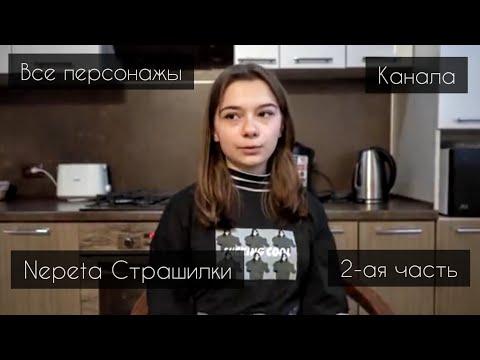 Все персонажы канала Nepeta Сташилки (2-ая часть)