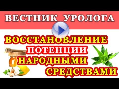 народными средствами восстановление потенции Гремячинск