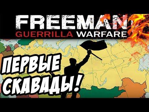 Эта игра реально затянула! Открытый мир, стратегия и Шутер! - Freeman Guerrilla Warfare #2