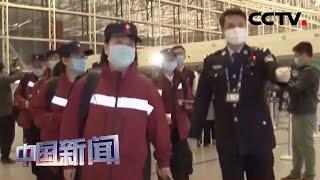 [中国新闻] 天津:中国首批赴非洲抗疫专家组16日出发 | 新冠肺炎疫情报道