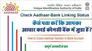 Check Aadhaar-Bank Linking Status,check aadhaar bank linking status,#aadhaarbanklinkingstatus