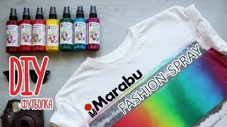 Яркий декор футболки DIY.  Аэрозольные краски для ткани FASHION SPRAY