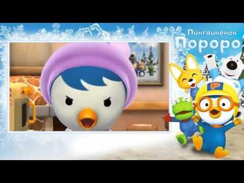 смотреть пингвиненок пороро 3 сезон все серии подряд