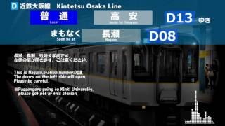 【近鉄自動放送】近鉄大阪線 高安ゆき各駅停車(上本町→高安)
