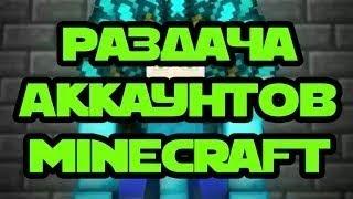 Раздача лицензий майнкрафт с ПОЛНЫМ ДОСТУПОМ 2018!!!Халява!!!