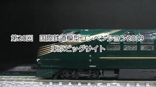 #鉄道模型 #Nゲージ #国際鉄道模型コンベンション2019 第20回 JAM 国際鉄道模型コンベンション2019