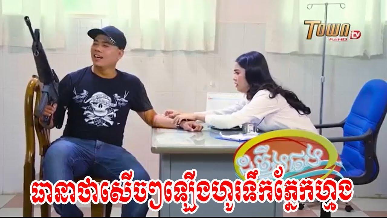 សើចទៀតហើយ! ដូច្នឹងផង, ភាគ០១  Doch Chneng Pong, Ep01  ,Khmer Comedy Town TV HD, 2017