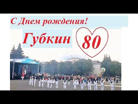 Губкин День города. 2019 год. Юбилей - 80 лет.