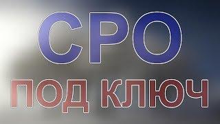 вступить в сро проектирование московская область(, 2017-12-11T11:13:17.000Z)
